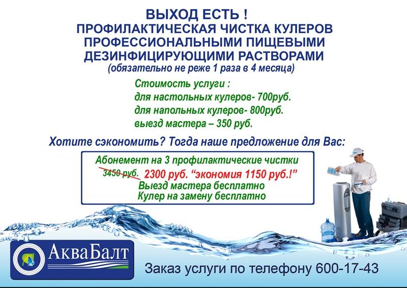 """"""",""""aquabalt.ru"""