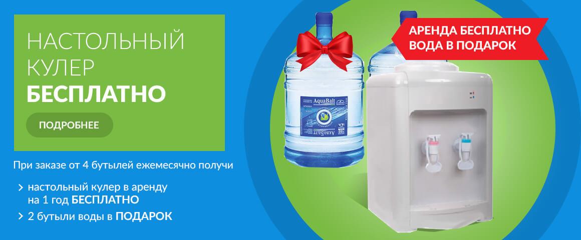 Доставка воды с подарком 81