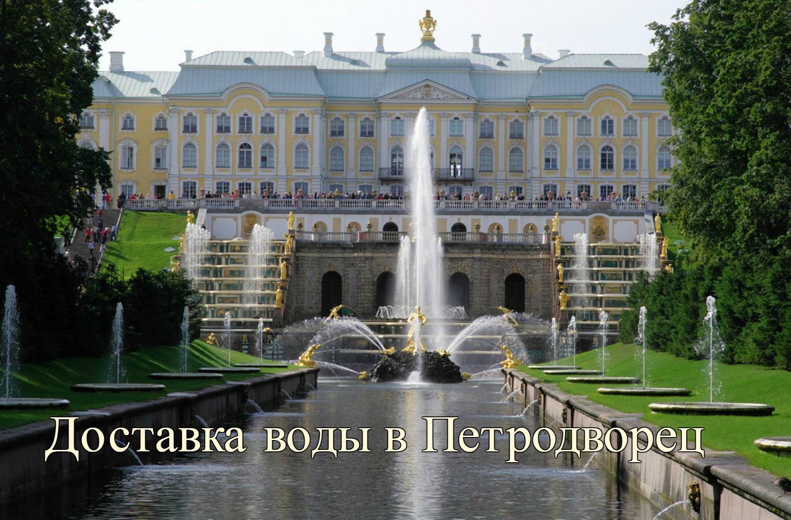Доставка воды в Петродворец